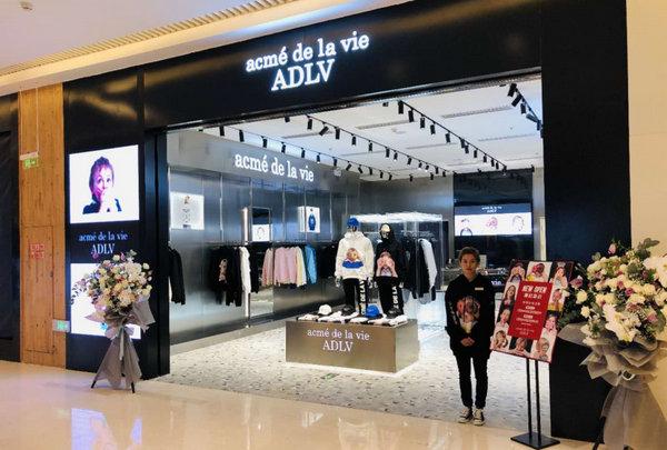 北京ADLV(acmé de la vie)专卖店、实体店