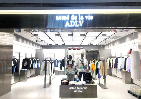 重庆ADLV(acmé de la vie)专卖店、实体店