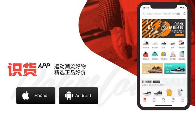 识货app.jpg